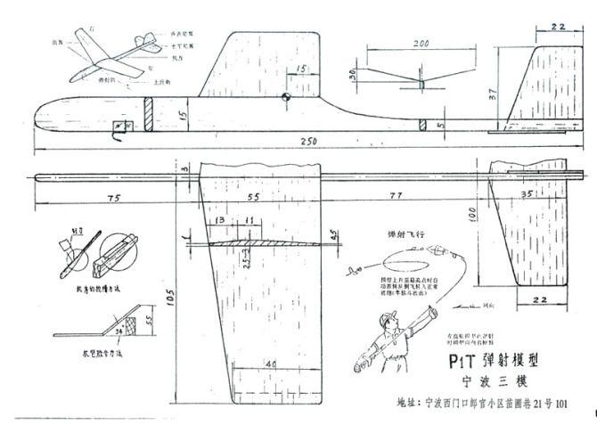 模型飞机图纸